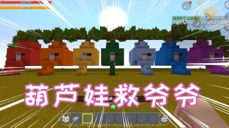 迷你世界:葫芦娃救爷爷,7个娃娃每人都有超能力凉风这个有点惨
