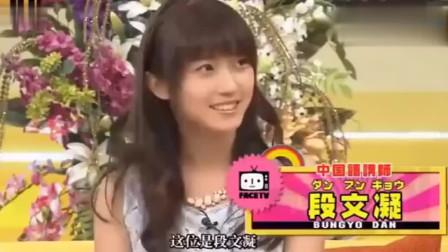 日本节目:中国美女带嘉宾玩看中文猜含义,感慨中国文化博大精深
