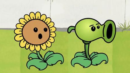 植物大战僵尸:太阳花和豌豆秀恩爱