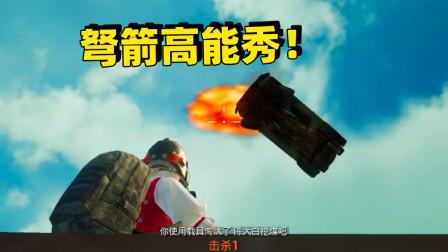 刺激战场:一弩两命 弩箭打爆空中汽车 砸死敌人队友