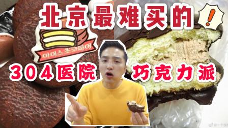 北京这家蛋糕店太火,排队几小时只为5元一个巧克力派,还限购3个