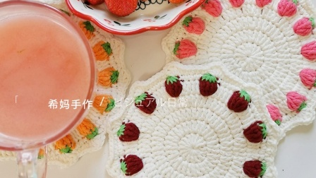 希妈手作第268集草莓杯垫消灭零线新手钩针编织教程编织方法图