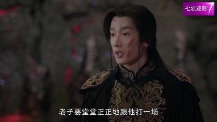 三生三世枕上书:魔君冒充东华进去太辰宫,偷到锁魂玉!