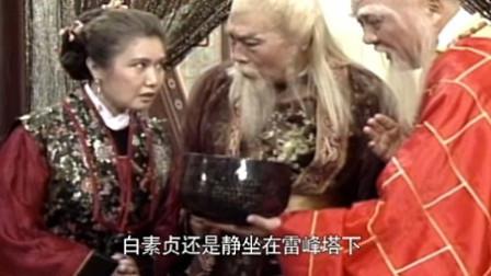 《新白娘子传奇》梁王爷以为白素贞出塔,特意请来法海大师一探究竟