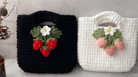 宝贝琳手作-【第234集】钩针冰条手提包草莓装饰配件