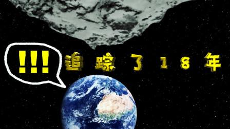 """追踪了它18年!NASA公布一颗""""潜在危险小行星""""将与地球擦肩而过"""