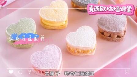 重庆甜品学校哪个好?重庆学甜品到重庆麦西欧怎么样?
