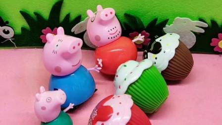 小猪一家都有蛋糕女孩,大家的都变好了,佩奇的不要变!