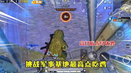 和平精英:挑战军事基地最高点吃鸡,高打低占尽优势,强势11杀!