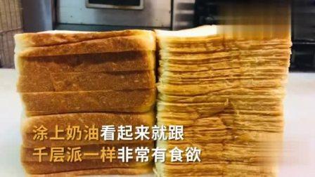 日本面包店员工因为爱好,把一块吐司切成80片,一经上市就售空!