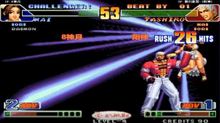 拳皇98c:不愧是阳神的七枷社,封神的操作,0气十割一套秒杀连招