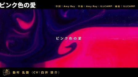 ヒプノシスマイク饴村乱数ソロ曲Trailer