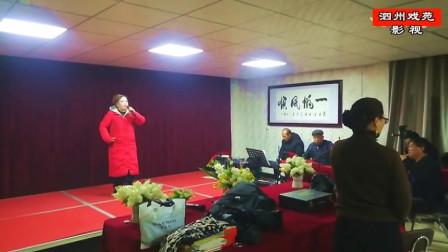 """曲剧《下陈州》选段""""领王旨意离朝廊""""刘玉珍演唱"""