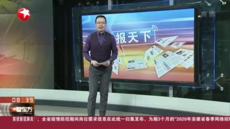 """视频 新京报: 培训机构组织""""线下冲刺班"""", 什么时候了还添乱?"""