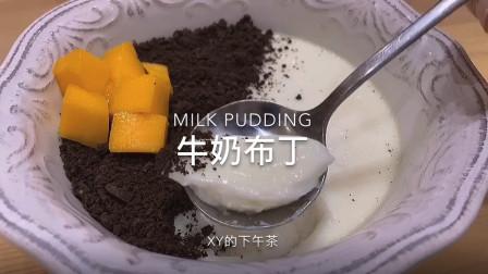 嗨,姐妹!上次电饭煲蛋糕翻车的可以试试这个,【牛奶布丁】做给弟弟妹妹吃呀