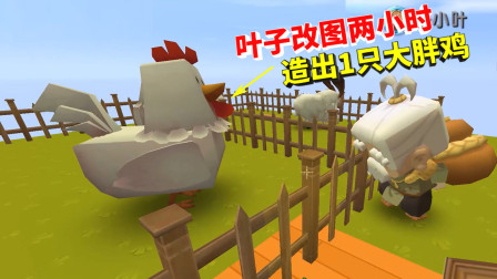 空岛生存17:叶子深夜改图俩小时就给我看了个大白鸡?还挺猖狂!
