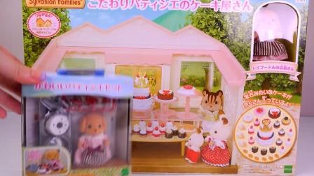 【油管】拼装森林家族的可爱蛋糕店~蛋糕都好可爱O(∩_∩)O