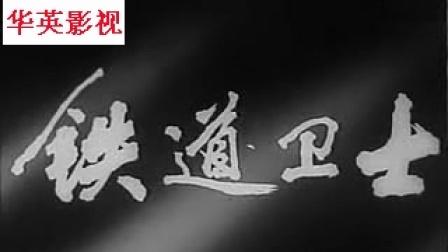 〖中国〗电影《铁道卫士》