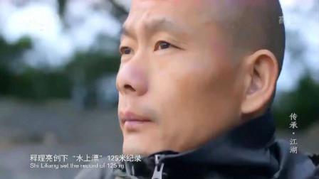 武僧释理亮创下水上漂118米,这次他要挑战130米,能成功吗