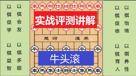 棋王谢侠逊生前最喜爱的开局《牛头滚》二,进攻最凶猛的布局-江苏许波
