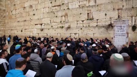 数百人聚集哭墙,祈祷中国战胜疫情