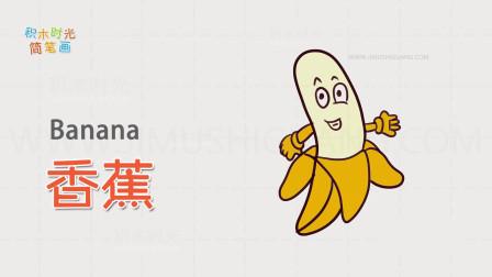 亲子英语简笔画,画卡通香蕉简笔画,学画画同时学英语单词
