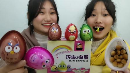 """俩妹子试吃趣味""""巧味小鸟蛋"""",内藏萌趣玩具,硬脆巧克力豆真甜"""