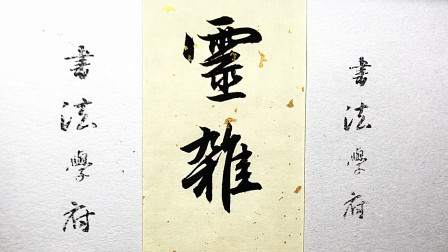 行书《洛神赋》书法日课:或戏清流或翔神渚