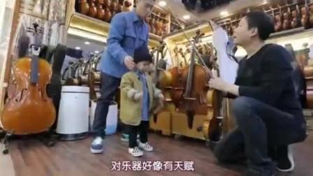 超人回来了:Gary带儿子去买乐器,儿子对乐器超有天赋,Gary吓到了!
