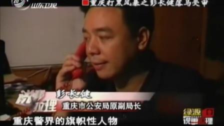 珍贵影像:文强的悍将彭长健,为何跟他一起落网?
