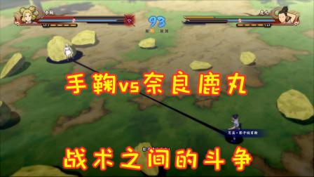 火影忍者:手鞠vs奈良鹿丸,两位战略家的战斗!
