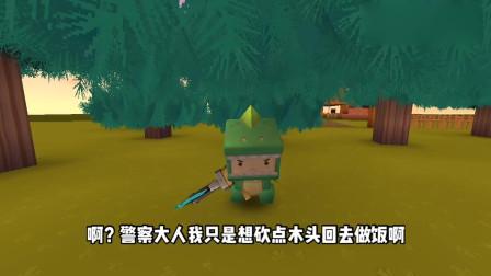 迷你世界:小表弟是光头强破坏森林,我扮成森林长官,把他吓跑了
