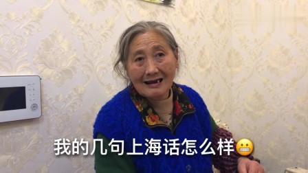 和上海婆婆沟通只能用上海话,看看我这湖北人说的上海话怎么样?