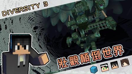 熊猫团团【我的世界】多元闯关 3 囚禁在壮观颠倒世界牢笼中,能否顺利逃脱出去呢?