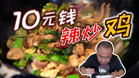 花24元买只三黄鸡,切上辣椒洋葱炒整整一大盘,吃撑才花10元钱!