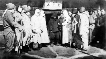 东北鼠疫爆发,清朝只用三招控制了疫情蔓延,今天依然有参考意义
