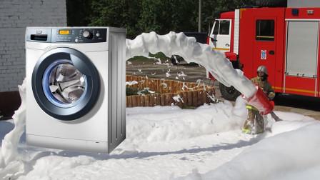 将消防泡沫液加入洗衣机,会发生什么?老外实测场面有点失控!