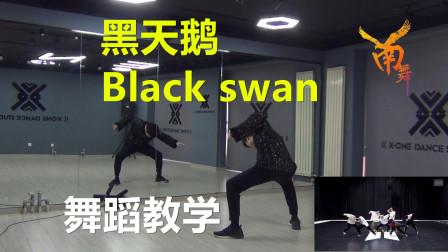 【南舞团】 black swan 黑天鹅 bts 防弹少年团 韩舞 舞蹈教学 翻跳 练习室(上)