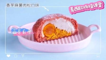 重庆面包烘焙培训哪点好?重庆麦西欧学面包靠谱吗?