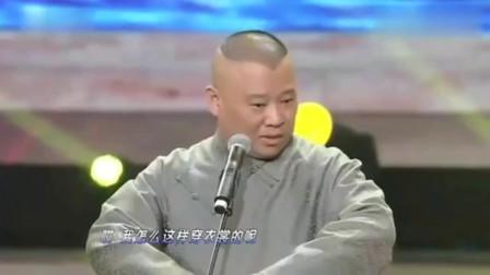郭德纲突然飙东北话:整个东三省都是我的!话音刚落就Duang一声