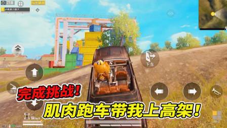 和平精英:挑战肌肉跑车带我上高架,用摩托也可以完成!