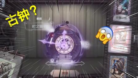 第五人格:蜘蛛紫皮特效展示,化身古老时钟?玩家:肝定了