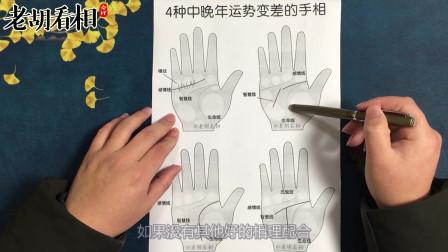 4种中晚年运势变差的手纹特征,你有吗?【老胡看相】