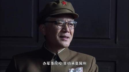 影视:中央筹办解放军陆军大学,大元帅主动请缨,担任校长!