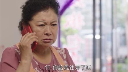 刘老根不让药丸子上班,大辣椒打电话质问,谁料老根:人品有问题