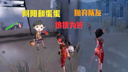 第五人格:阿阳也跟蛋蛋学坏了?两人竟抛弃队友双双逃出庄园!