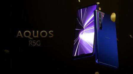 夏普发布Aquos R5G,骁龙865加持,屏幕造型很奇葩!