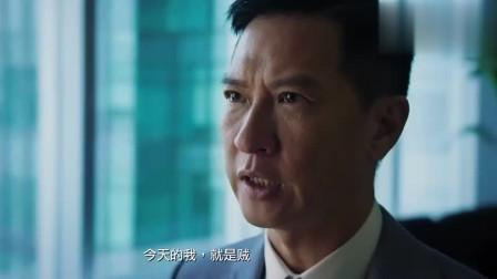 使徒行者之谍影行动:张家辉被允许与古天乐单独会面!