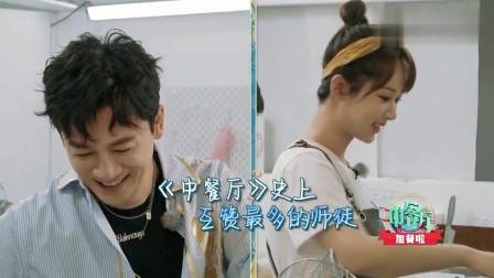 中餐厅:杨紫首次制作珍珠奶茶,宠妹狂魔的苏有朋全程盯紧杨紫,好甜啊