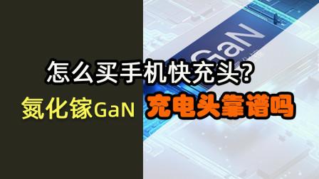 氮化镓GaN充电头到底怎么样?买充电头需要注意什么